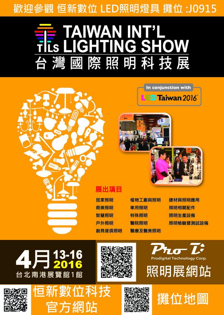 2016南港國際LED照明展