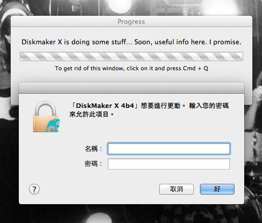 diskMakerX permission