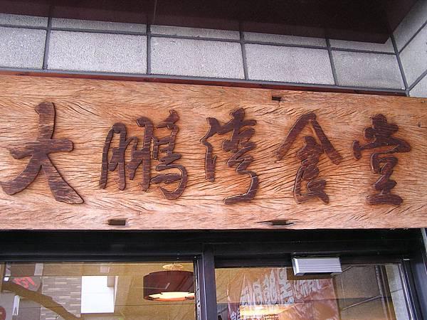 大鵬灣食堂 -- 牌匾
