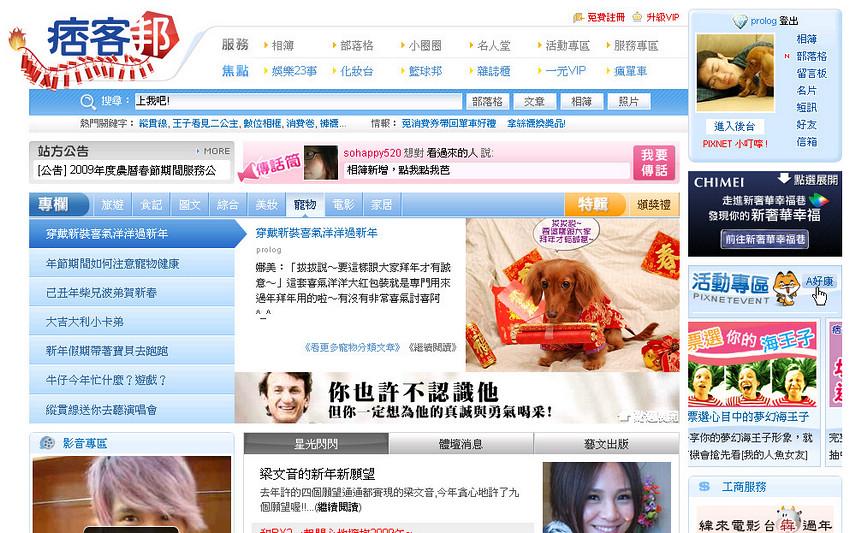 Pixnet namy首頁_第六次.jpg