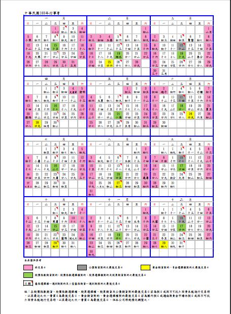 103年行事曆