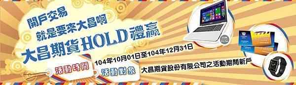 大昌期貨-Hold禮贏980x280-02-期貨首頁banner