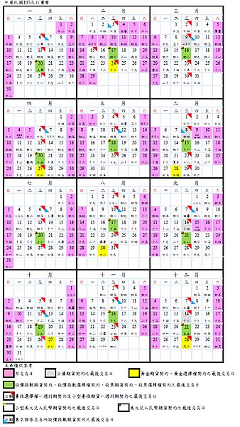 105年行事曆