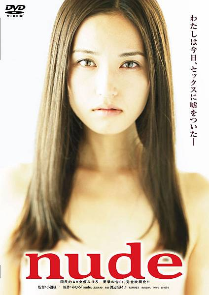 Naoko watanabe nude nude 2010 hd - 3 part 9
