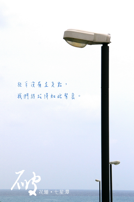 花蓮-七星潭-1拷貝1.jpg