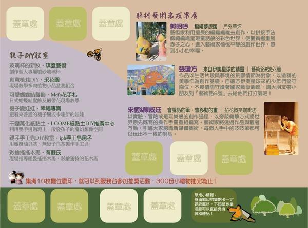駐村藝術家&DIY&活動集點卡.jpg