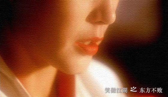 林青霞-Swordsman紅唇.jpg