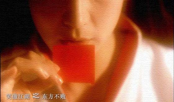 林青霞-Swordsman紅唇紙.jpg