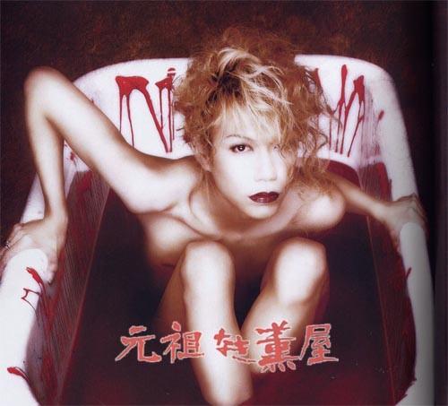 shinya-血浴缸.jpg