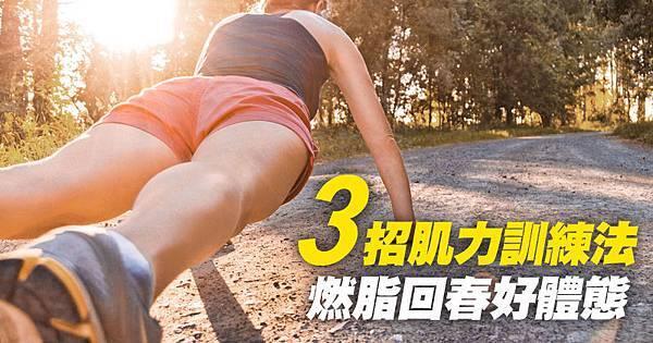 20150126_3招肌力訓練法_v1