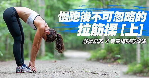 20160125_拉筋操上_v1.jpg