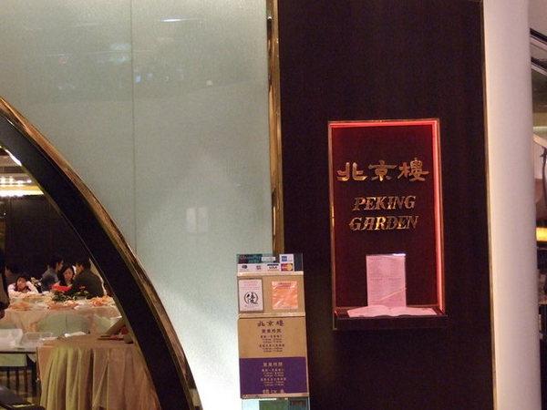 Day 2_北京樓.jpg