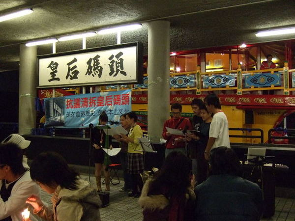 Day 2_皇后碼頭 1(抗議拆遷).jpg