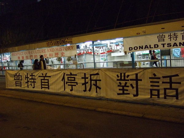 Day 2_皇后碼頭 8(抗議拆遷).jpg