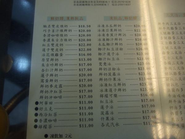 Day 3_義順牛奶公司 3 (menu).jpg