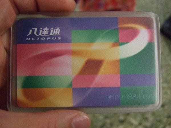 Day 3_八達通卡(地鐵儲值卡).jpg