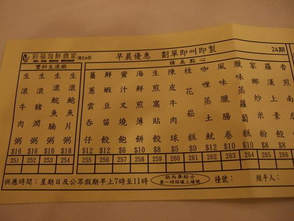 Day 3_彩福早茶 14 (菜單).jpg