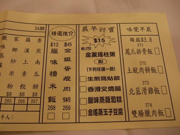 Day 3_彩福早茶 15 (菜單).jpg