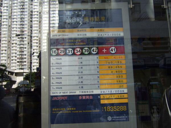 Day 3_飯店周圍 2 (簽注站六合彩).jpg