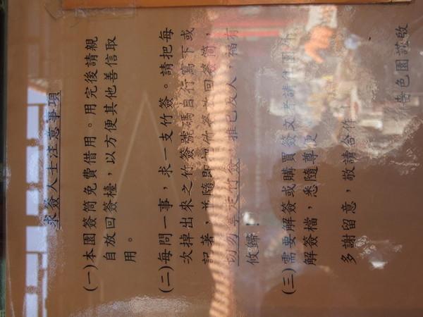Day 3_黃大仙廟 14 (求籤注意事項).jpg