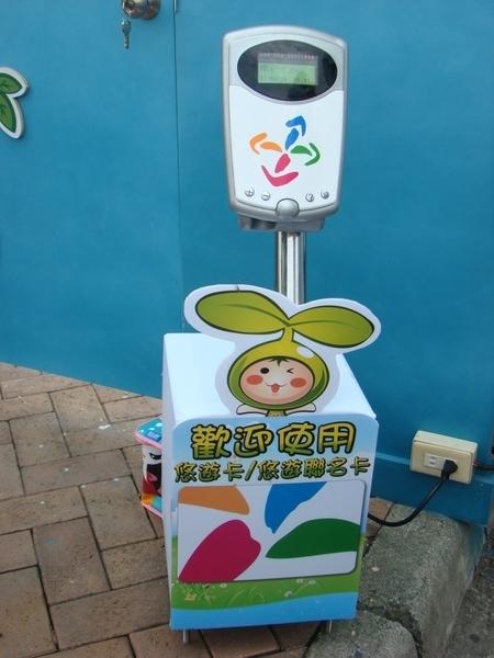 綠色博覽會 (可以使用悠遊卡進場哦)