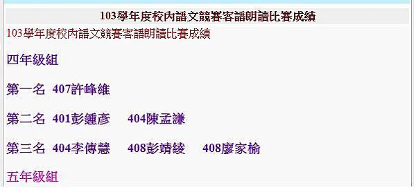 404客語朗讀