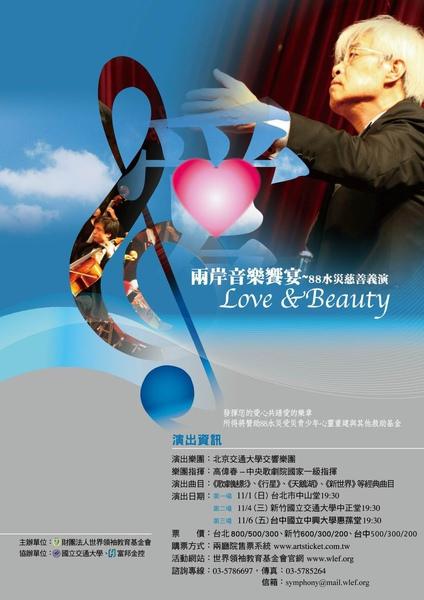 真愛與美音樂饗宴DM980924.jpg
