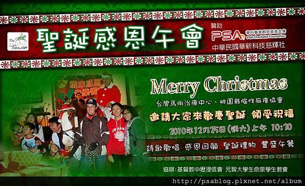 2010馬場聖誕活動邀請.JPG