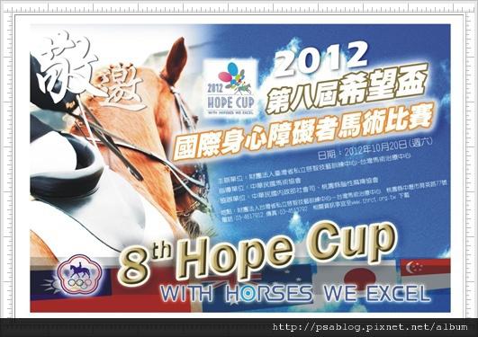 HSB馬場志工2012hopecup邀請卡-正面