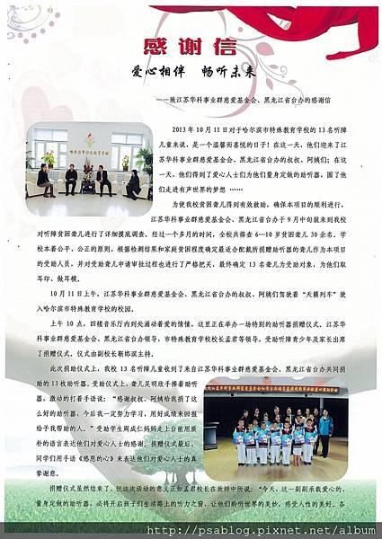 2013哈爾濱特教學校感謝01