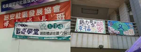 20170930彰化和美_詔安社區_1.jpg