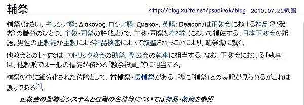 wiki_deacon_jp.jpg