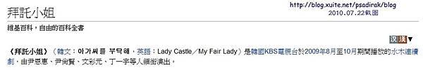 wiki_LadyCastle.jpg