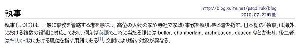wiki_shitsuji_jp.jpg