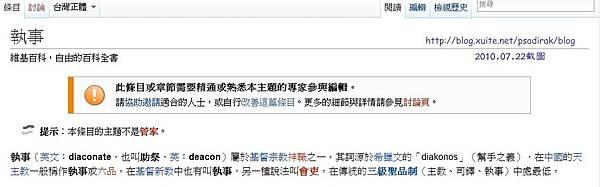 wiki_deacon_tw.jpg