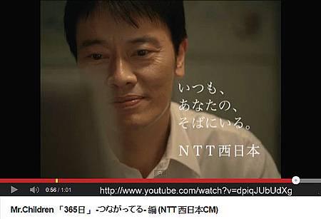 NTT西日本CM.jpg