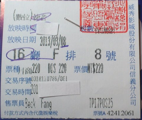 tunagu_Ticket