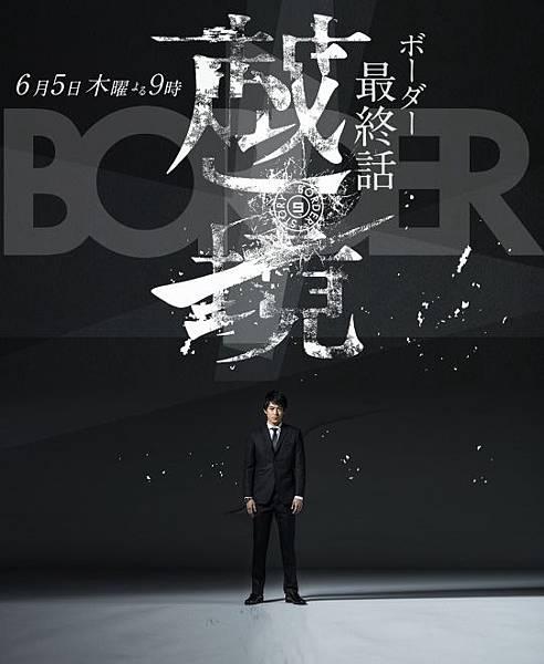 Border_ep09_2.jpg