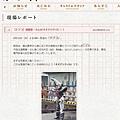 oyaji_report0805_001.jpg