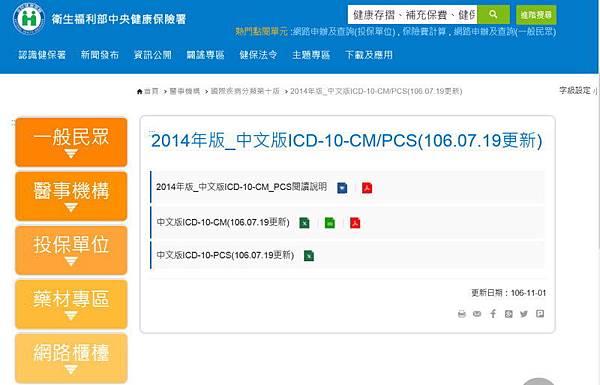 ICD10_20170719.jpg