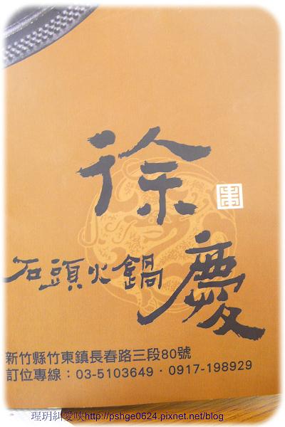 20110204徐慶火鍋s.jpg