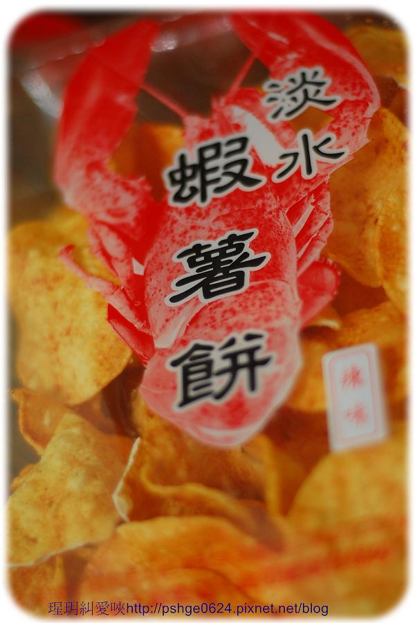 蝦薯餅.jpg