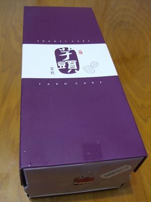 980520香帥小蛋糕-芋頭.jpg