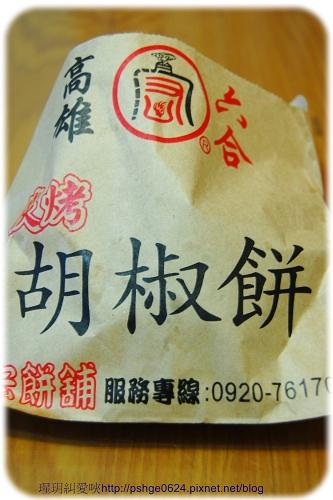竹東夜市胡椒餅3(001).jpg