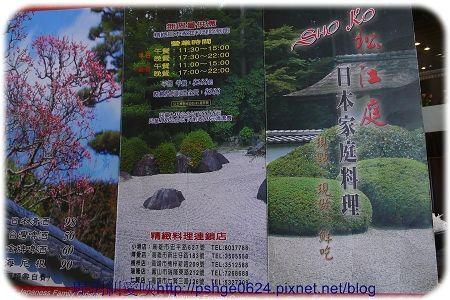10003306松江庭 (23)(001).jpg