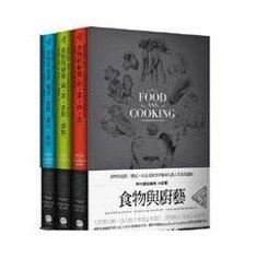 食物與廚藝套書
