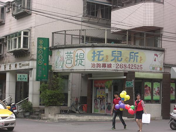 樹林菩提幼稚園