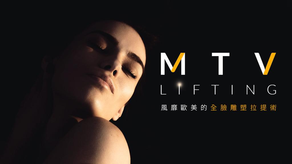MTV Lifting全臉雕塑拉提拉皮拉提01.jpg