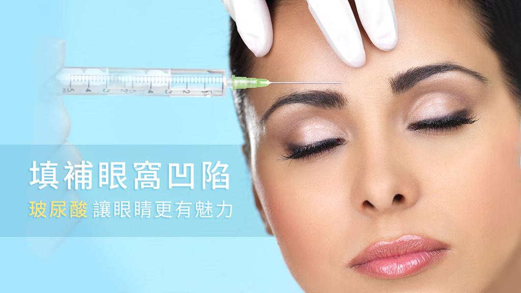改善眼窩凹陷眼窩凹陷ptt眼窩凹陷玻尿酸費用玻尿酸補眼窩眼皮玻尿酸眼窩凹陷治療01.jpg