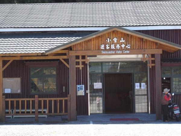 小雪山遊客中心.JPG